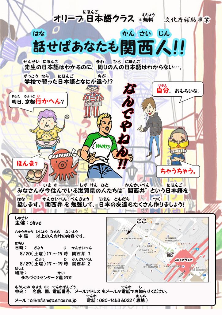 関西弁ちらし02