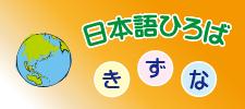 日本語ひろば